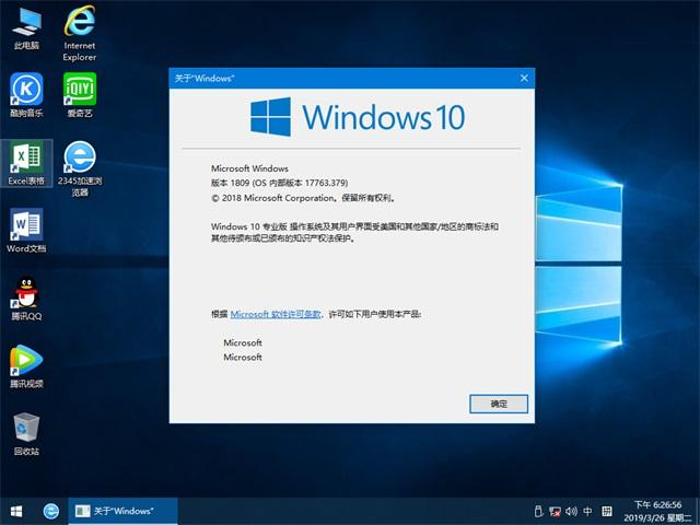 深度技术win10正版专业版64位系统下载v1904(2)