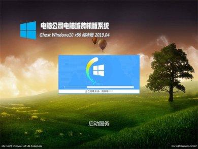 电脑公司win10纯净版32位下载v1904