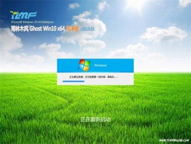 雨林木风windows10安全纯净版64位下载系统v1905