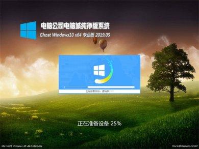 电脑公司win10纯净版64位下载v1905