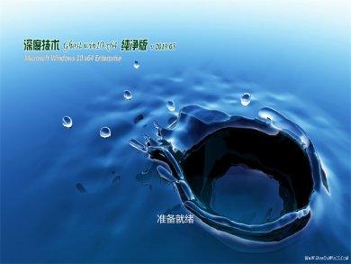 深度技术windows10中文纯净版64位下载系统v1905
