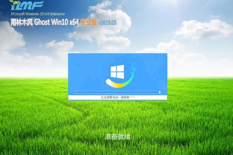 雨林木风Ghost Win10 X64位专业版系统v201907