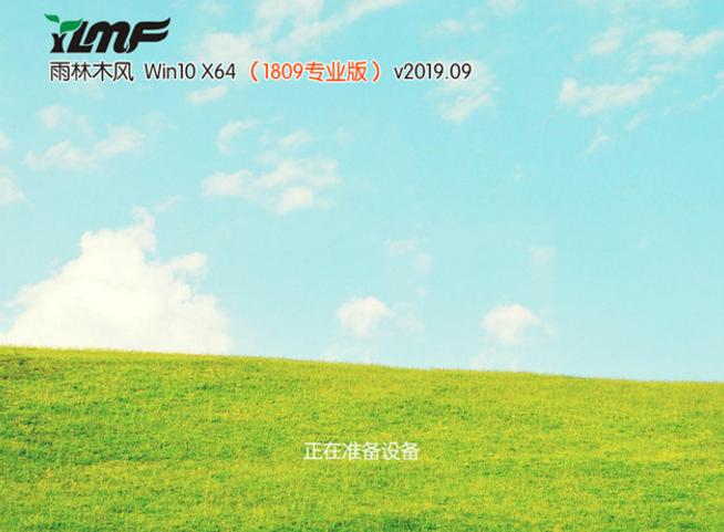 雨林木风Win10 1809专业版x64位系统下载V201909