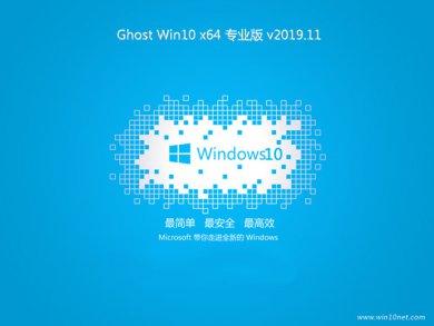 系统之家Win10 X64位家庭专业版系统下载V2019