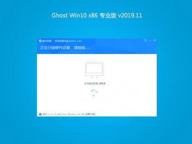 系统之家Win10 32位专业装机版系统V2019