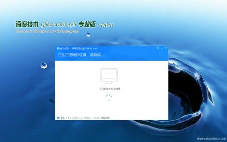深度技术Windows10最新专业版32位V2019