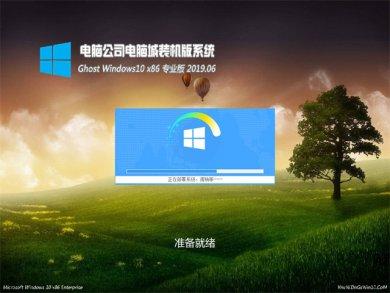 电脑公司Win10 x86最新专业版系统V2019