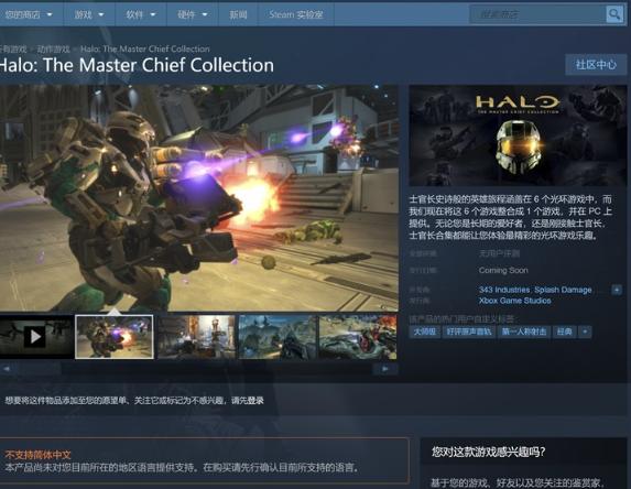 微软《光环:士官长合集》Steam预购开启:售价116元