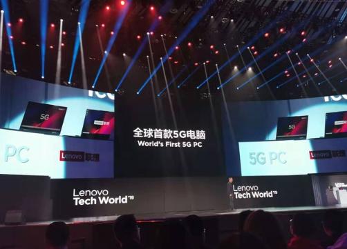 联想宣布推出全球首款5G电脑