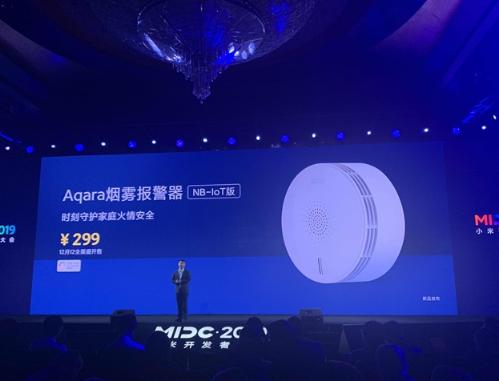 小米发布Aqara烟雾报警器NB-IoT版:299元