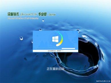 深度技术Win10x86位专业版v2019
