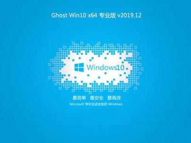 系统之家win10 64位ghost专业版系统V201912