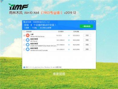 雨林木风Win10 64位正式专业版v2019