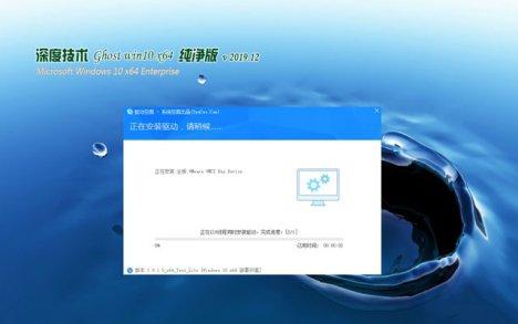 深度技术Win10 64位极速优化纯净版系统v2019.12