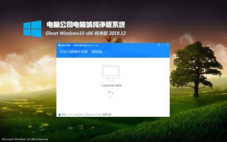 电脑公司Win10 32位纯净版系统v2019.12