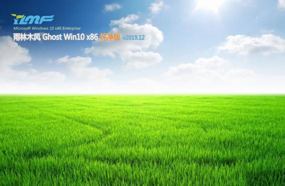 雨林木风Win10 32位典藏纯净装机版系统v2020.02