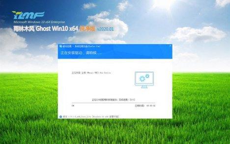 雨林木风Win10 64位最新纯净版系统v2020.02