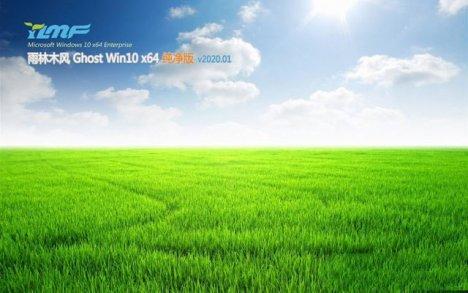 雨林木风Win10 64位稳定纯净版系统v2020.01