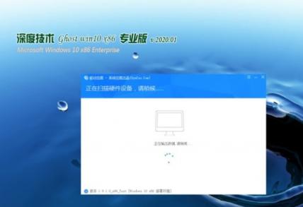 雨林木风Win10 32位纯净元旦版系统v2020.01