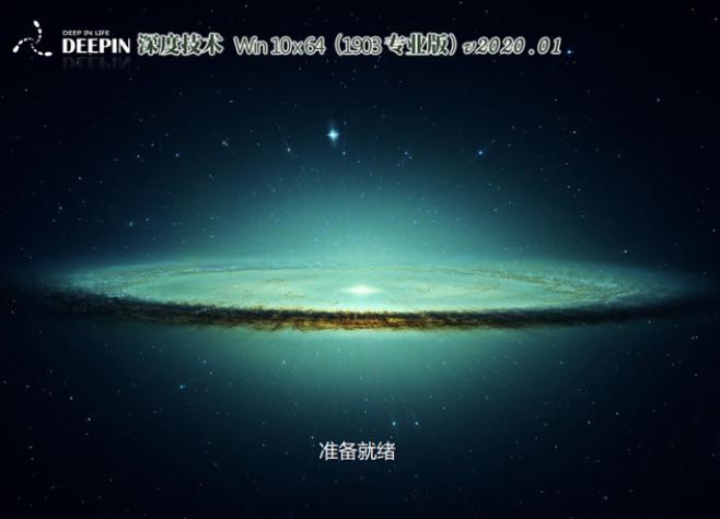 深度技术Win10 64位经典家庭版系统v2020.01