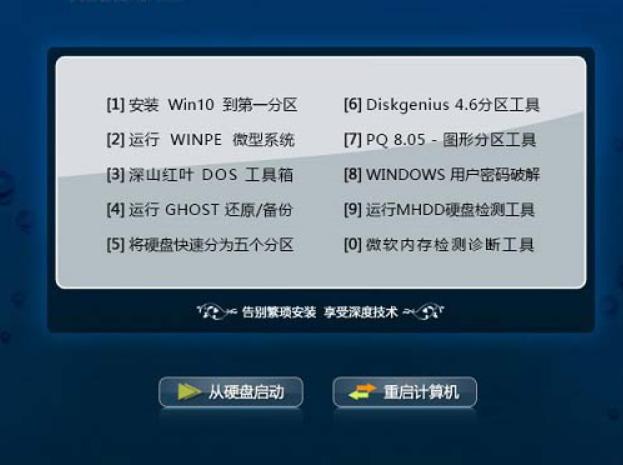 深度技术Win10 32位经典纯净版系统v2020.01