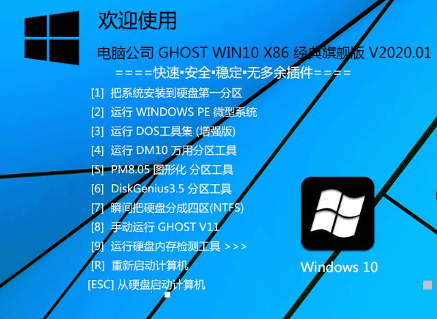 电脑公司Win10优化旗舰版32位系统v2020.01