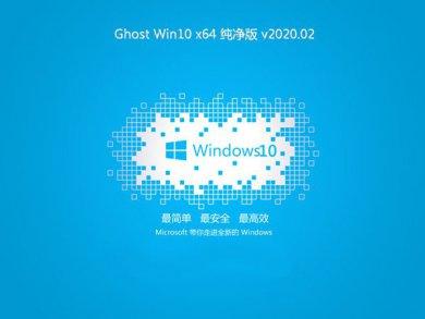 系统之家Win10纯净版64位精简系统v2020.02