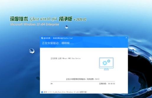 深度技术Win10纯净版64位系统v2020.02