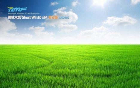 番茄花园Win1064位智能装机版系统v2020.02