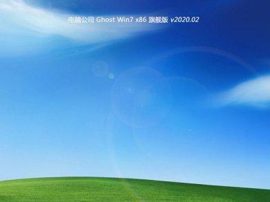 电脑公司Win10 32位旗舰版系统v2020.02