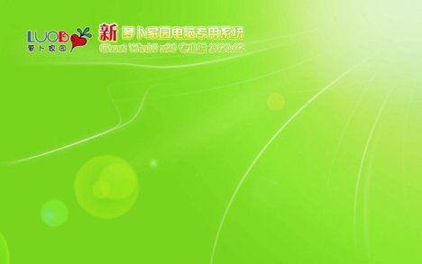 新萝卜家园Win10 32位专业装机版系统v2020.02