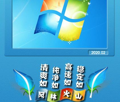 风林火山Win10 32位旗舰版系统v2020.02