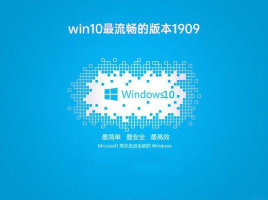 Win10 1909 X64流畅版v2020.03