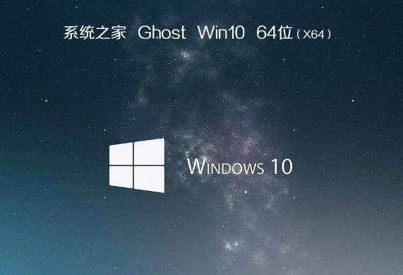 系统之家Ghost win10 64位稳定装机版系统V2020.03