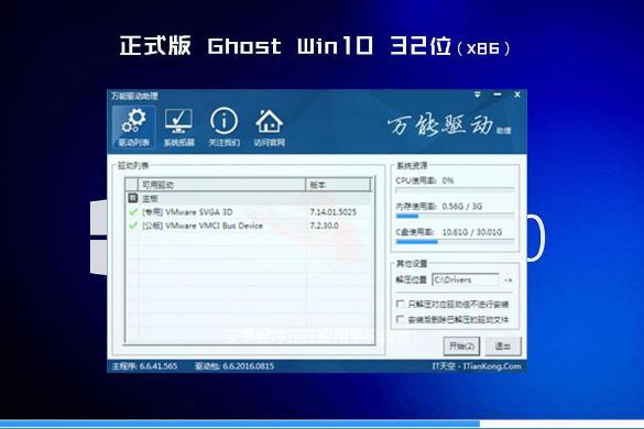 深度技术Ghost win10 32位专业装机版V2020.03