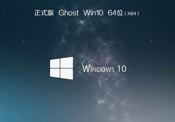 雨林木风win10稳定专业版64位V2020.03