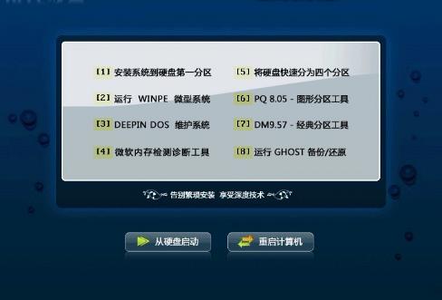 深度技术Ghost win10 32位全新专业版V2020.03