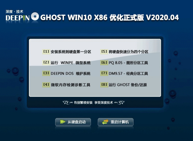深度技术Ghost win10专业优化版X86下载V2020.04