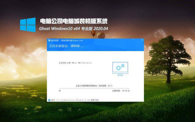 电脑公司win10精选ghost版64位下载V2020.04