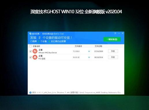 深度技术win10稳定旗舰版32位下载V2020.04