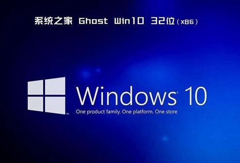 系统之家win10稳定旗舰版64位系统V2020.04