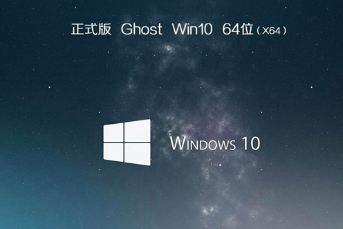 电脑公司 win10 正式纯净版 64位iso下载 V2020.04