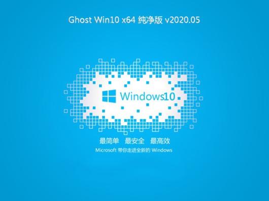 新萝卜家园 ghost win10 iso X64镜像下载V2020.05