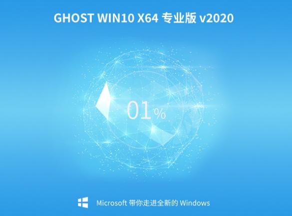 系统之家 ghost win10 专业版 64位iso V2020.05