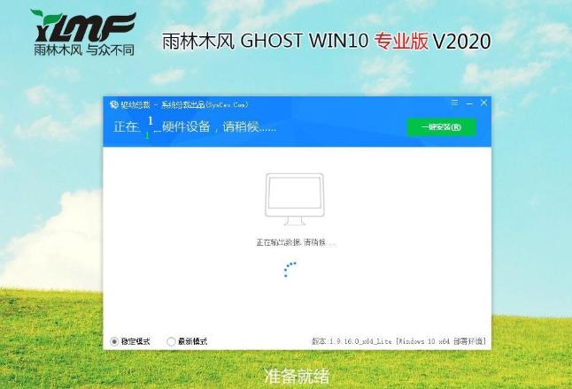 雨林木风 ghost win10 专业版 64位iso V2020.05