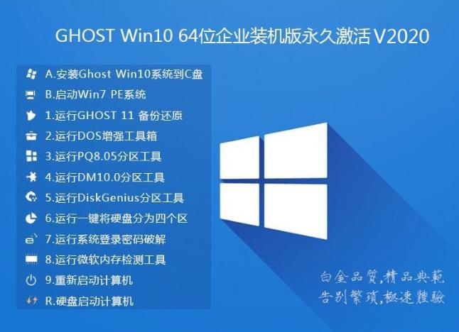 雨林木风 win10 ghost 官方稳定版 64位iso V2020.05