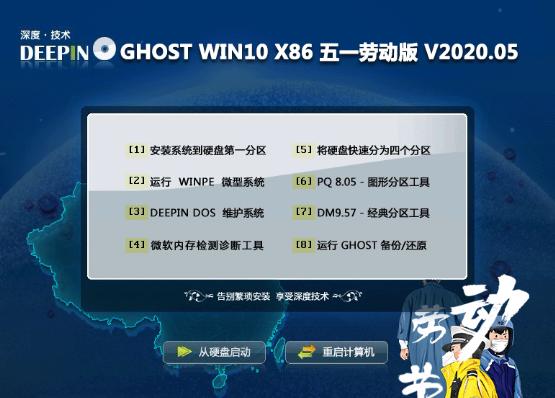 深度技术 ghost win10 官方版 X86 iso V2020.05