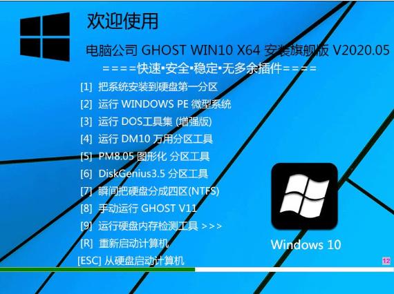 电脑公司 专业装机版 win10 ghost 64位iso V2020.05