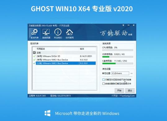 雨林木风 专业版 win10 ghost 64位iso V2020.05