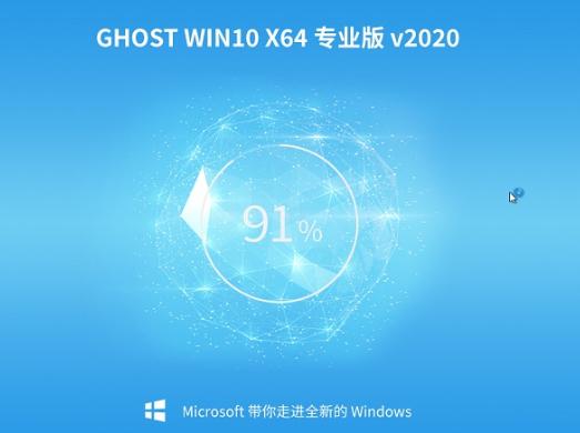 雨林木风 win10 ghost 专业版 64位iso V2020.05